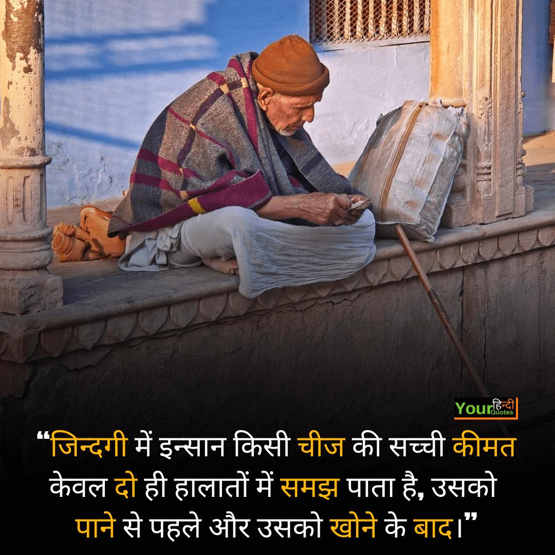 Best Quote hindi image