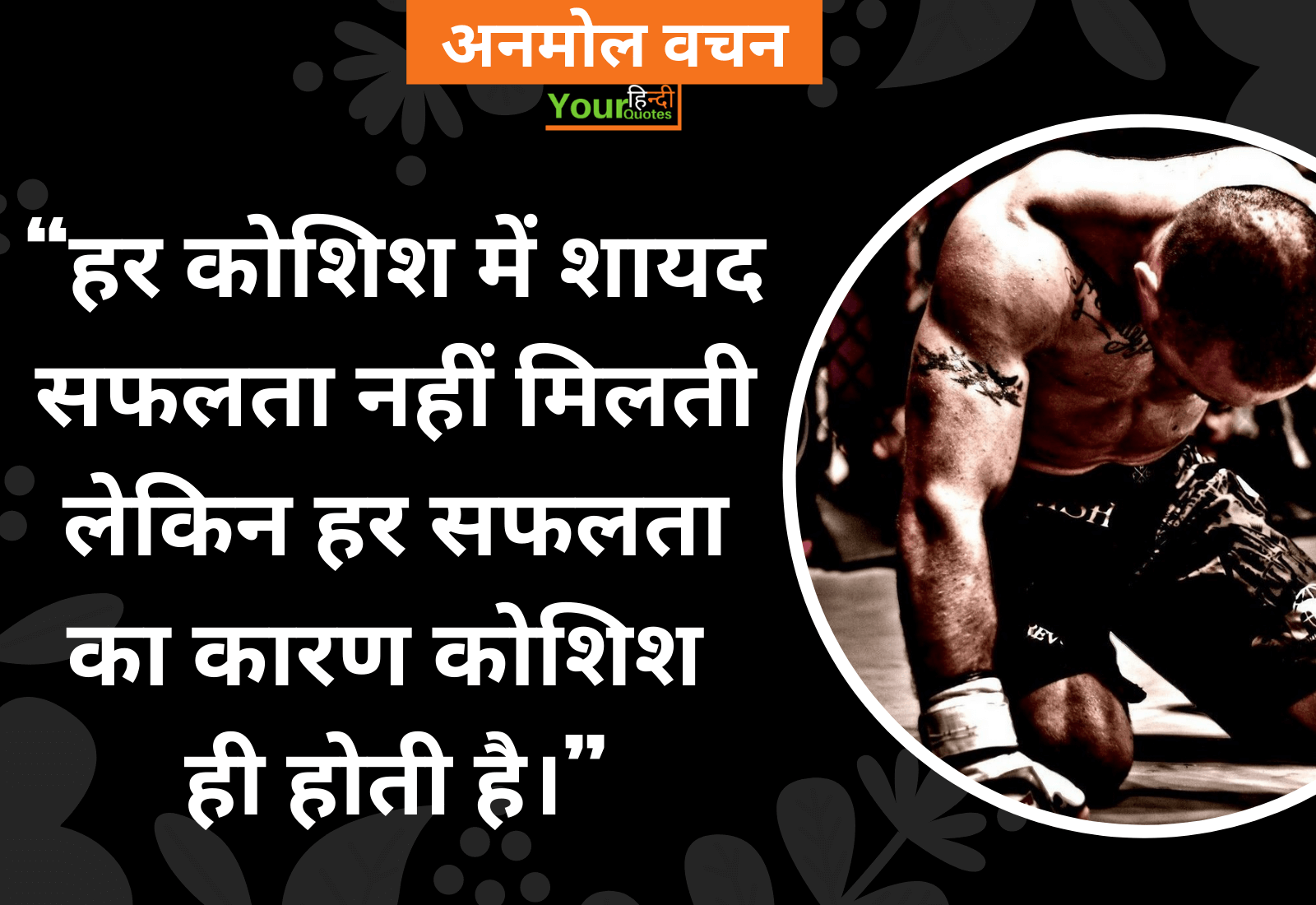 Best Quotes hindi image