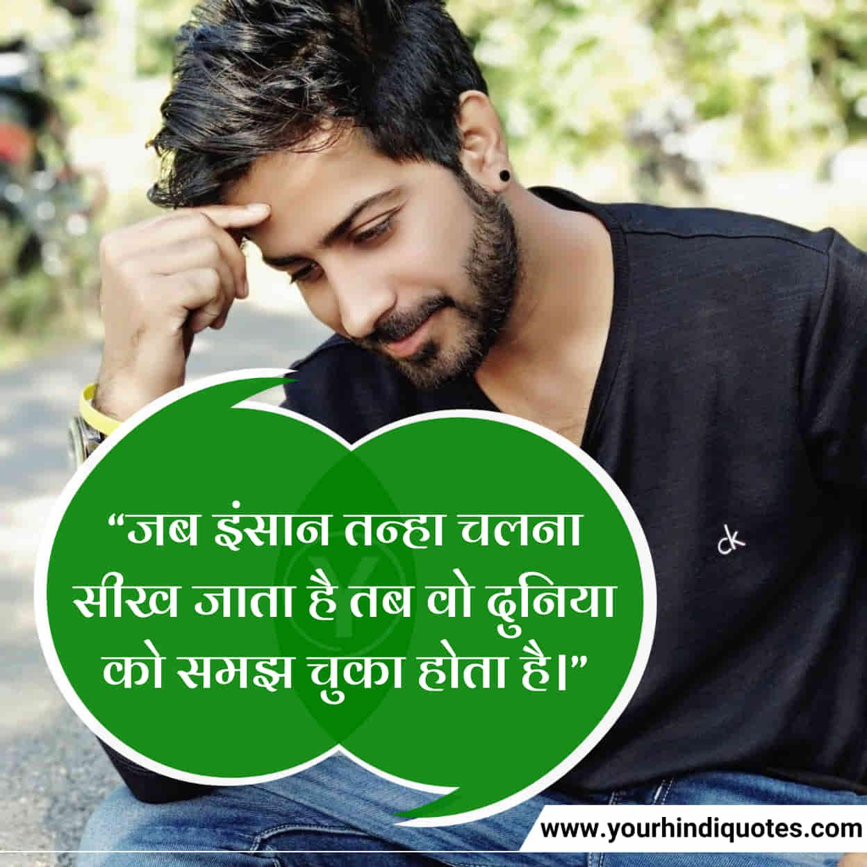 Best Sad Life Quotes