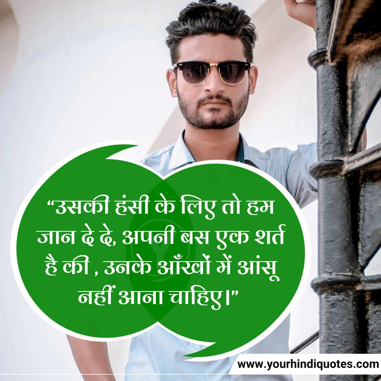 Hindi 2 Line Sad Quotes
