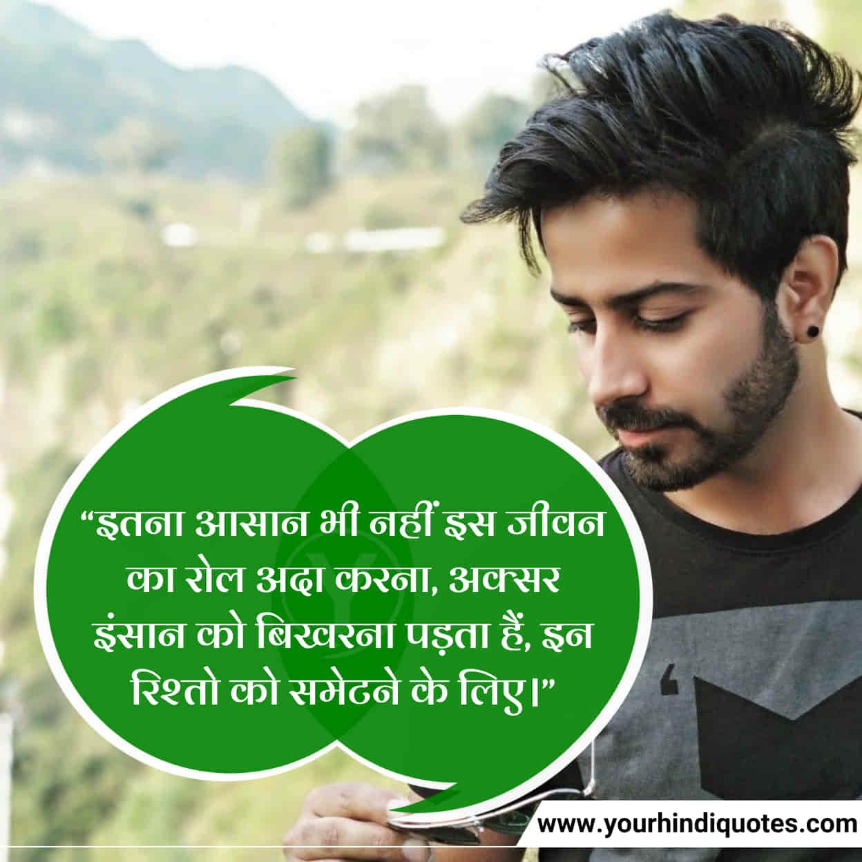 Hindi Love Sad Quotes