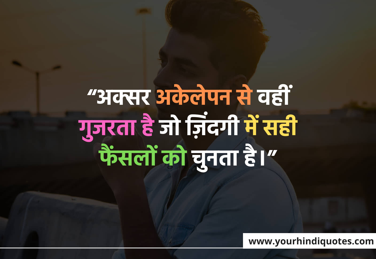 Hindi Quotes For Motivation