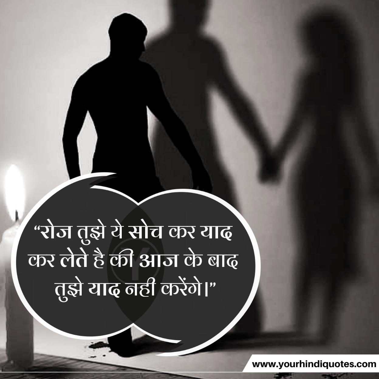 Hindi Sad Quote wallpaper