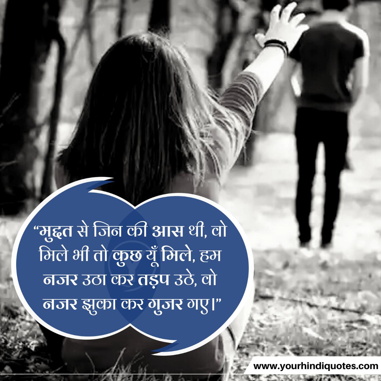 Hindi Sad Quotes picture