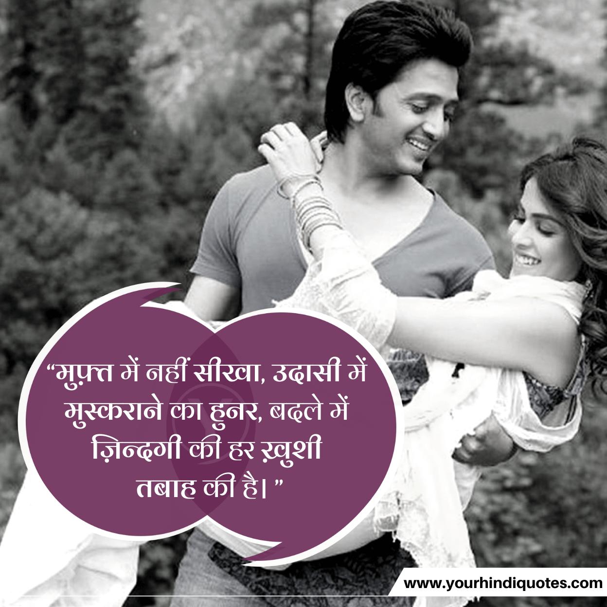 Hindi Sad Quotes pictures