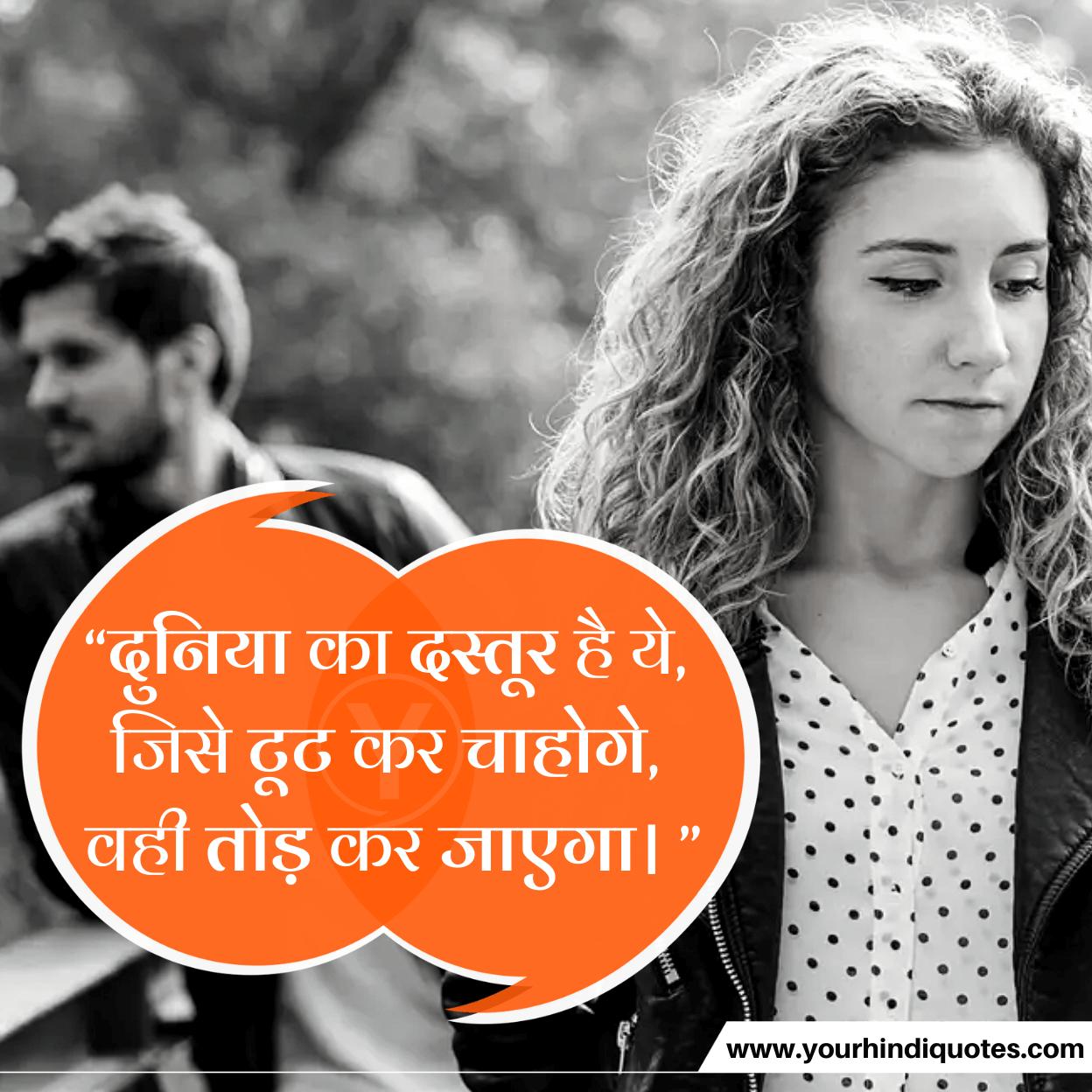 Hindi Sad Quotes wallpaper