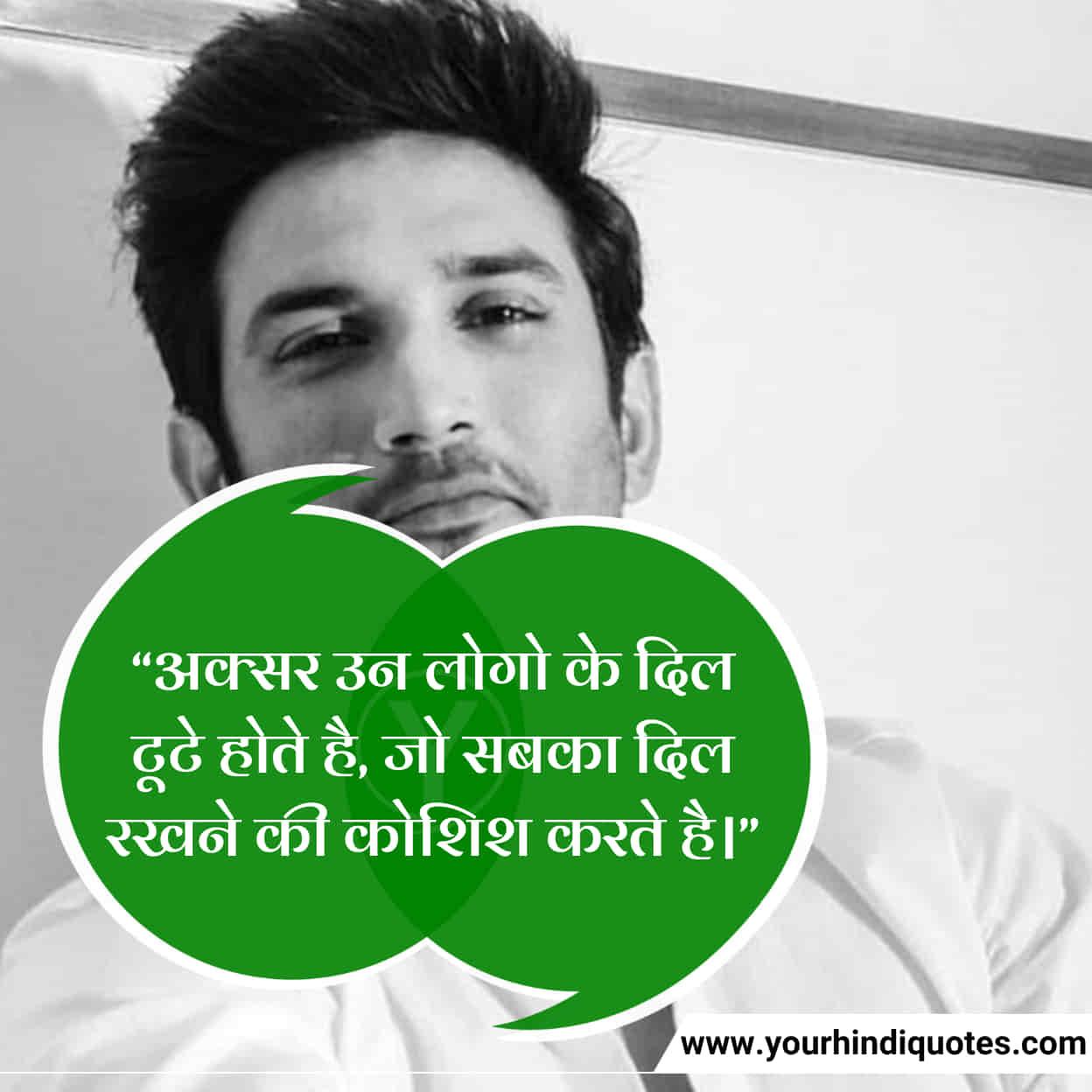 Latest Sad Life Quotes