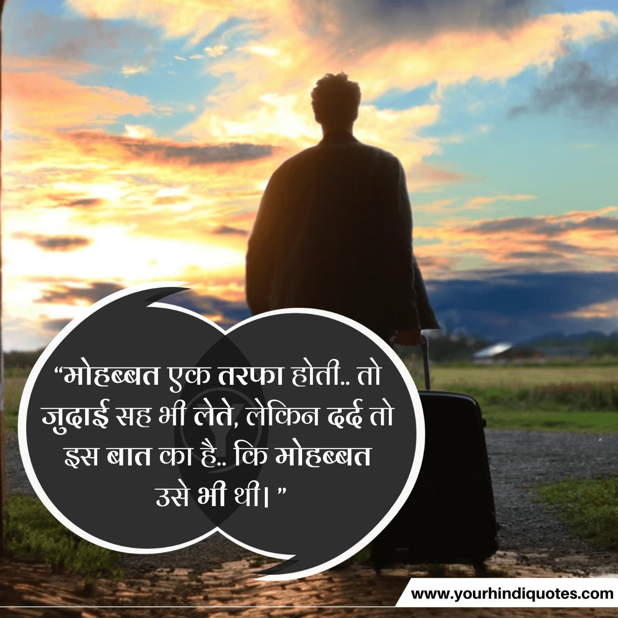 Sad Quotes Hindi Image