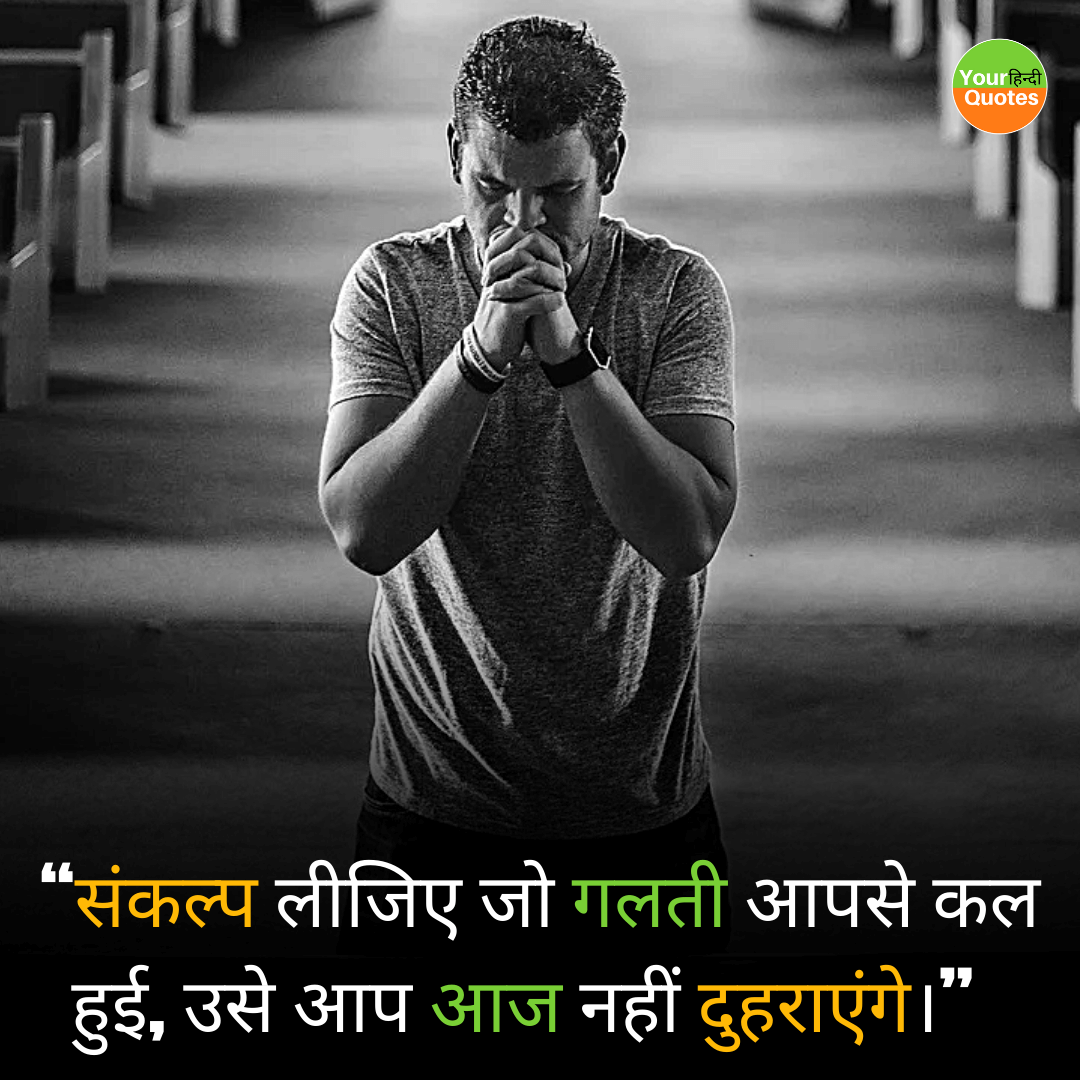 Thought of the day hindi images