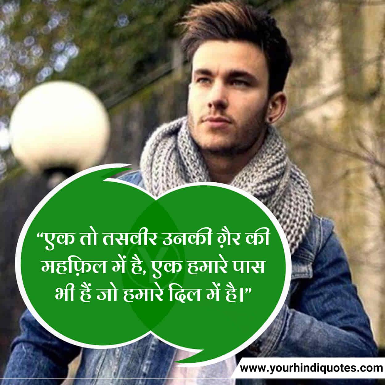 Very Sad Hindi Quotes