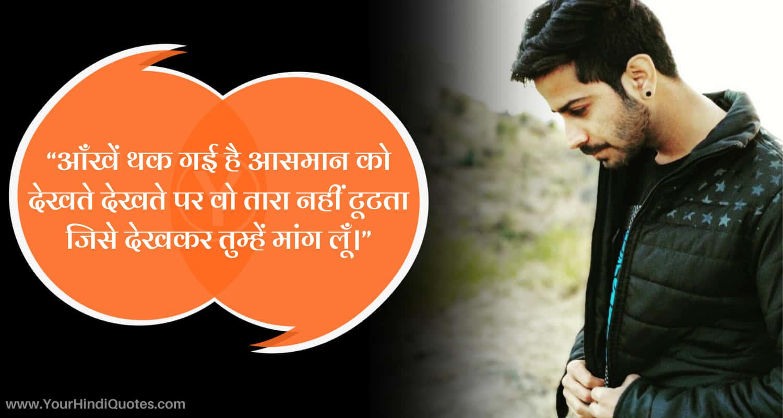 Bewafa Shayari Sad In Hindi