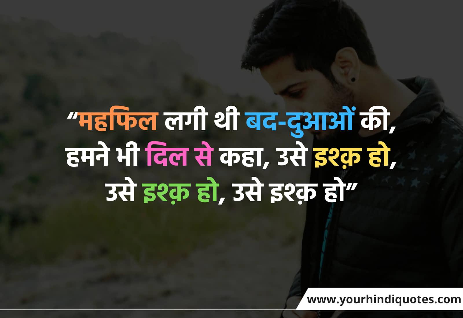 Hindi Bewafa Shayari