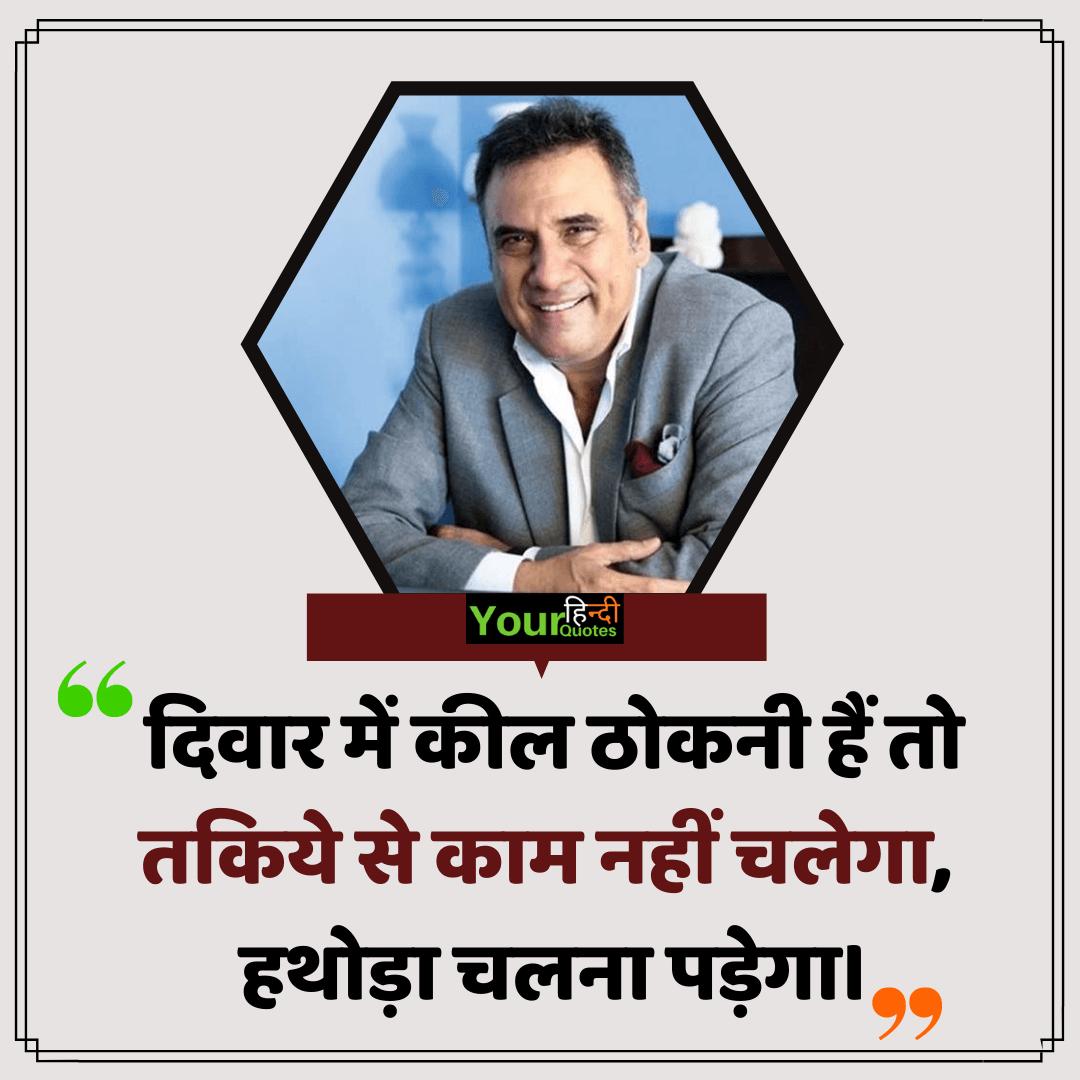 Hindi Motivational quotes pic
