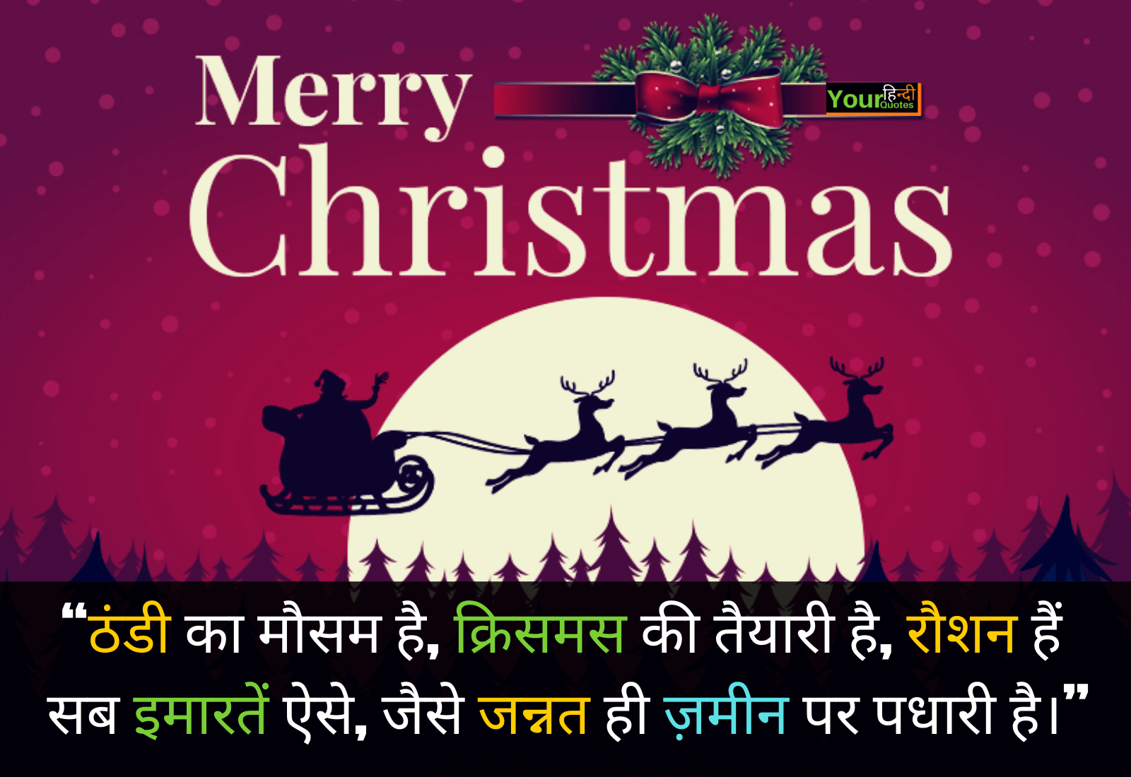 Merry Christmas Hindi Wishes images