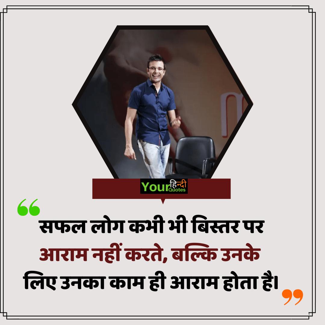 Motivational Hindi quotes image