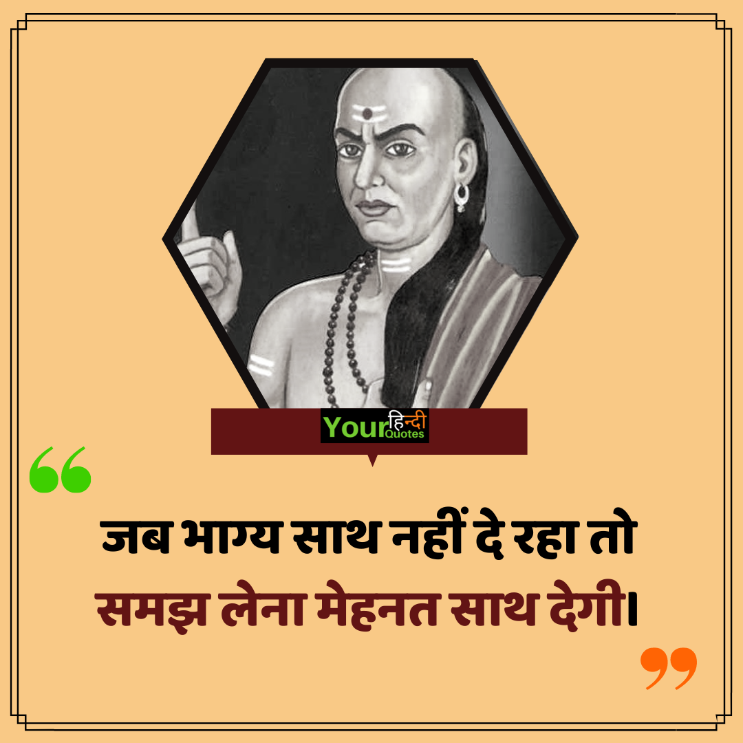 Motivational Hindi quotes image