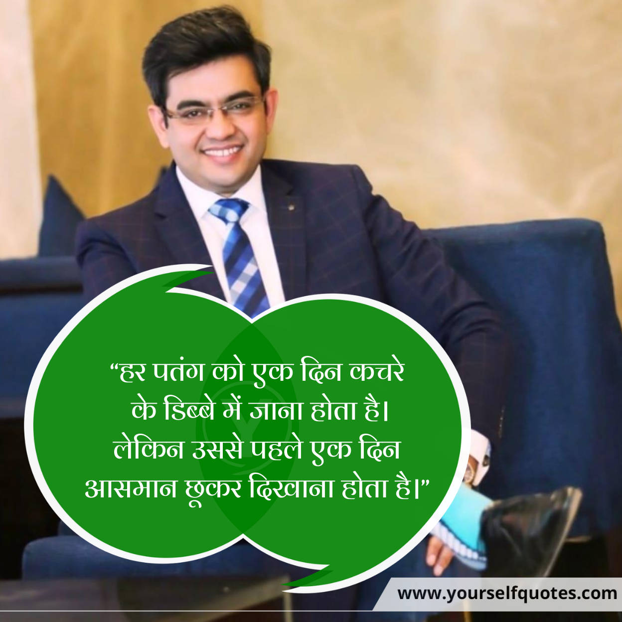 Positive Thinking Quotes by Sonu Sarma