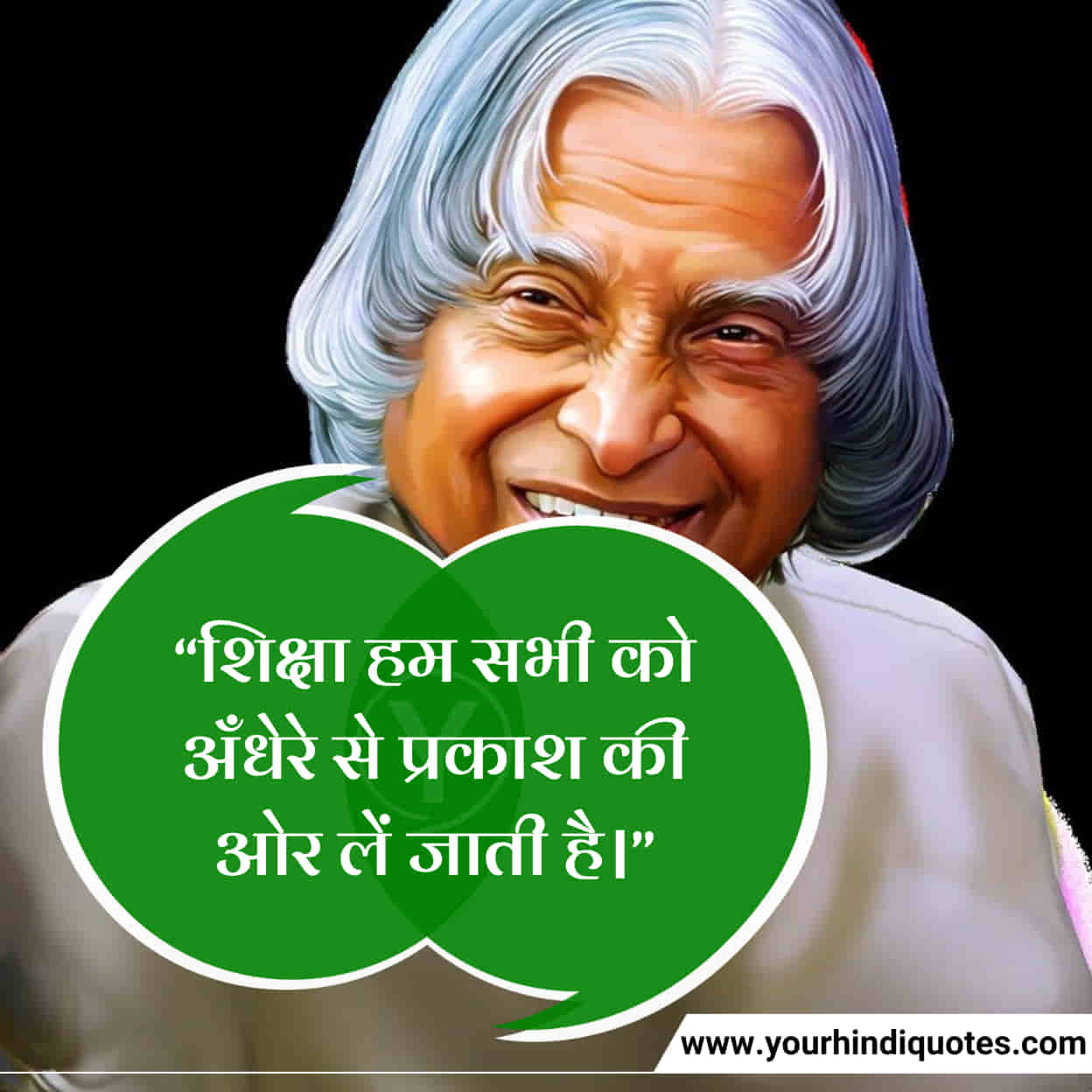Best Education Quotes In Hindi