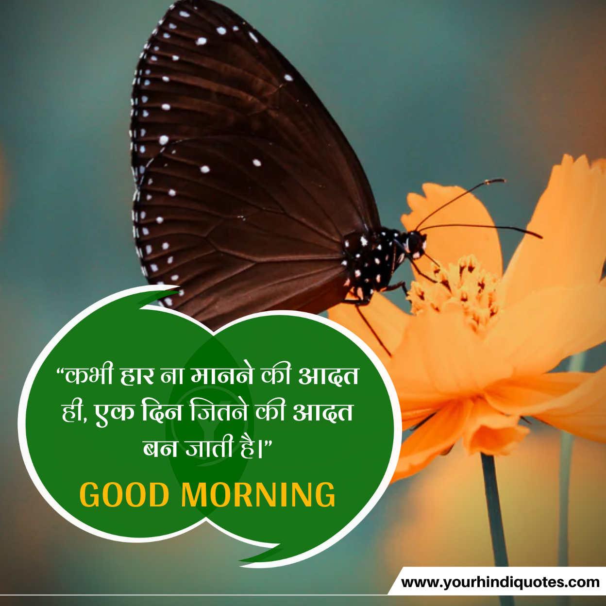 Best Hindi Good Morning Photo