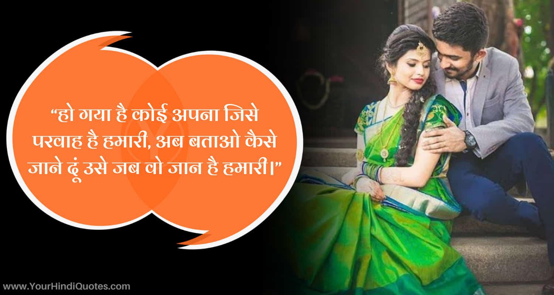Best Hindi Love Status For Gf