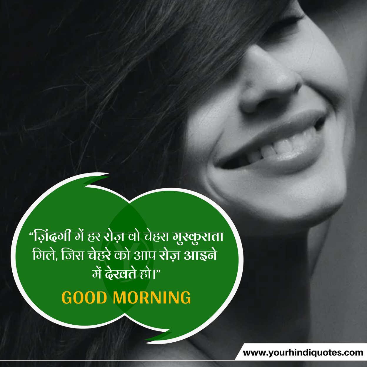 Best Hindi Morning Image