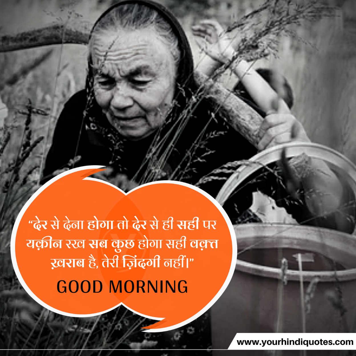 Best Hindi Morning Images