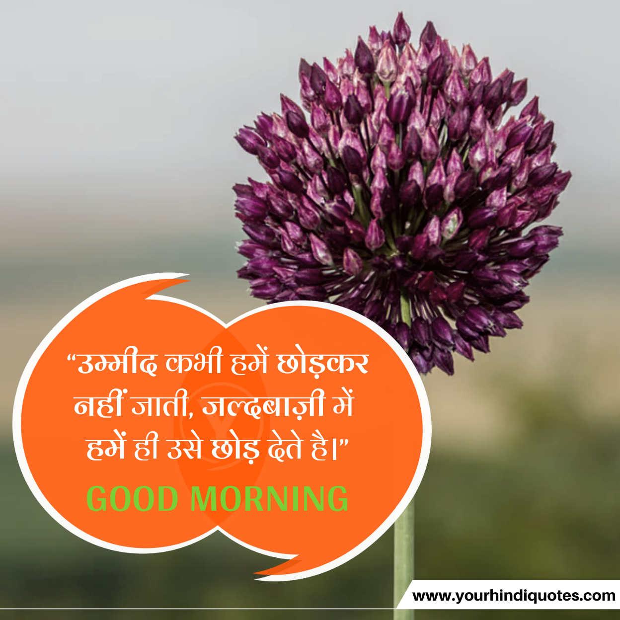 Best Hindi Morning Photo