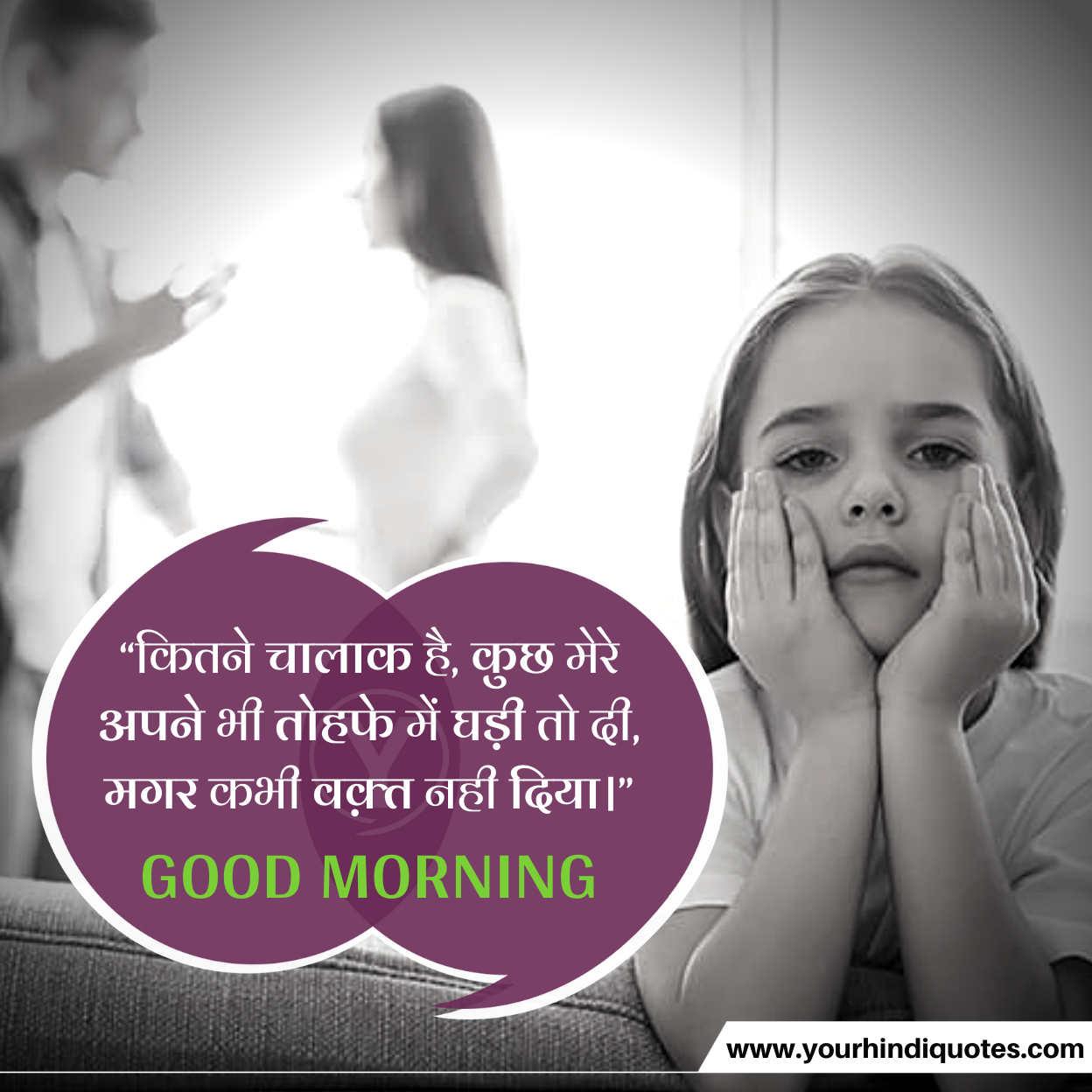 Best Hindi Morning Photos