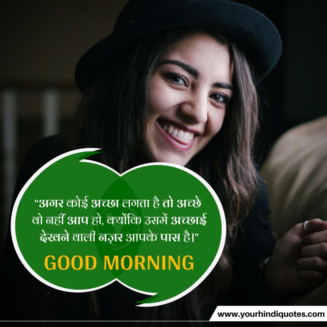 Best Hindi Morning Pic