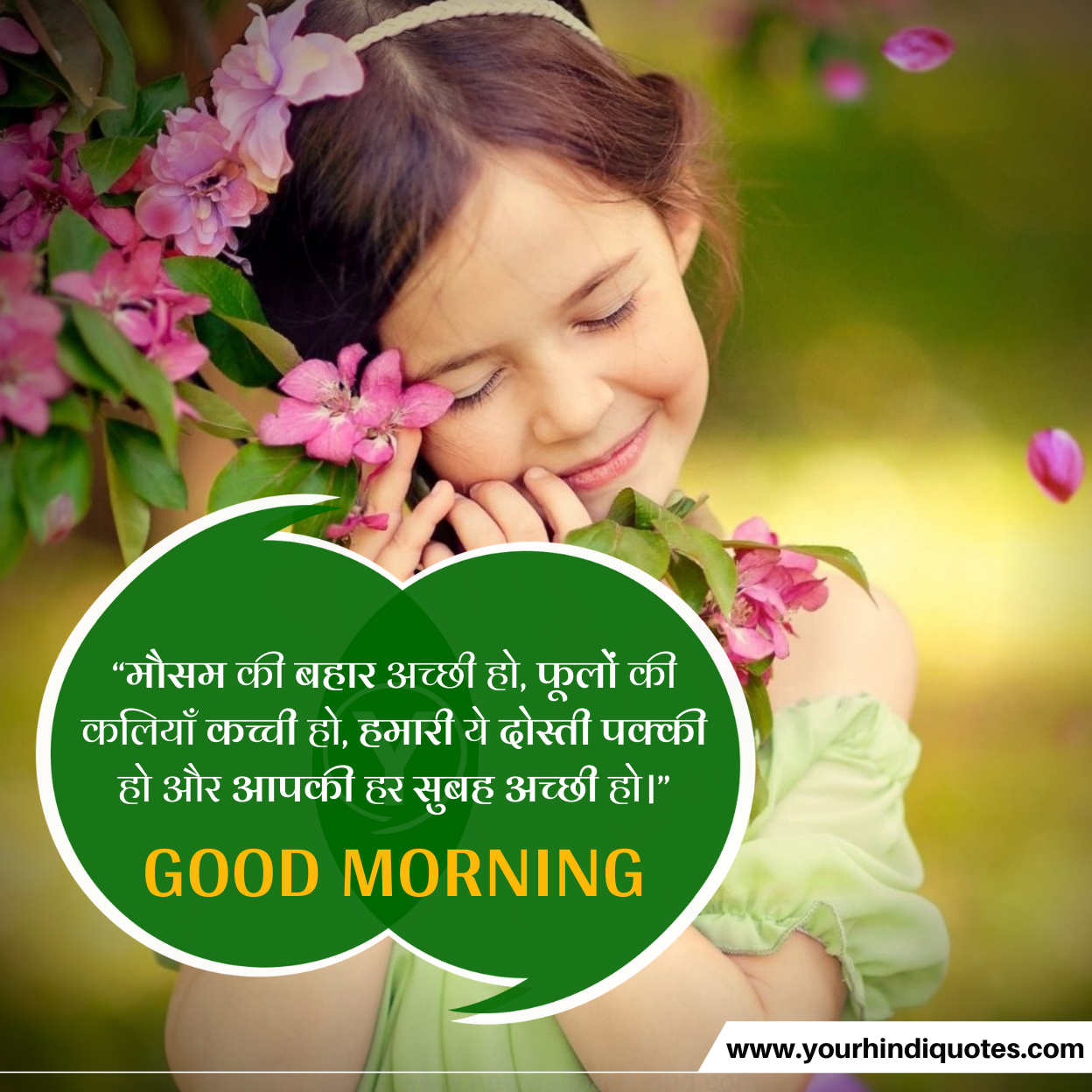 Best Hindi Morning Pictures