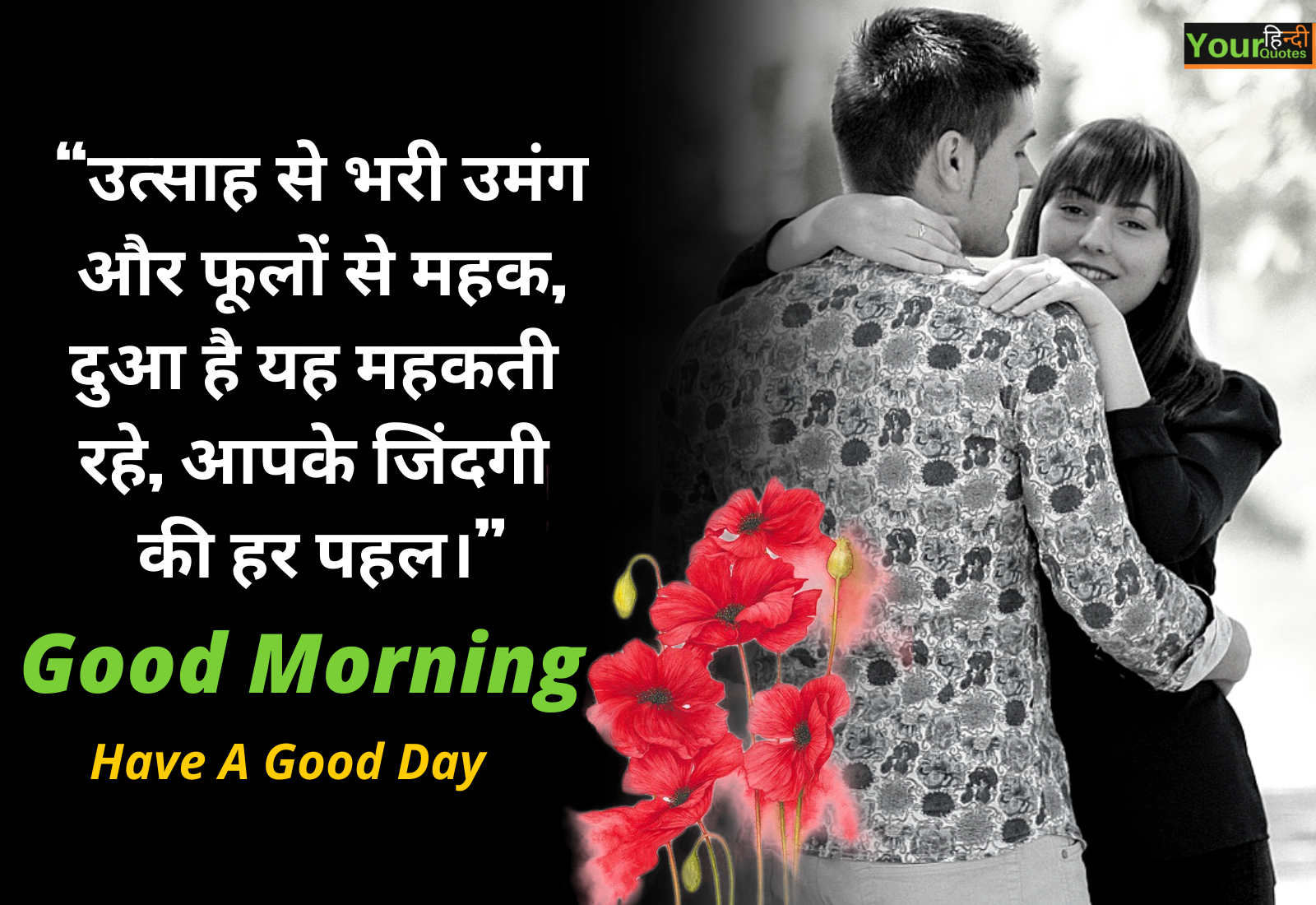 Best Hindi Morning Quotes Images