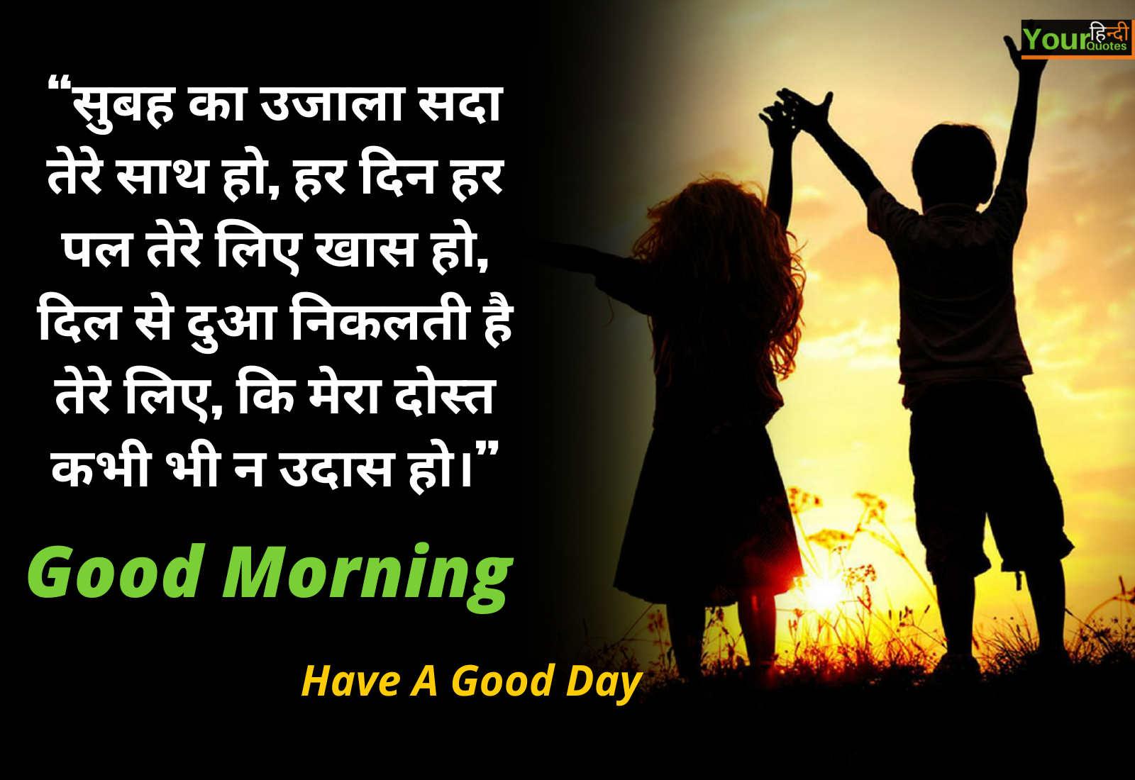 Best Hindi Morning Quotes Photos