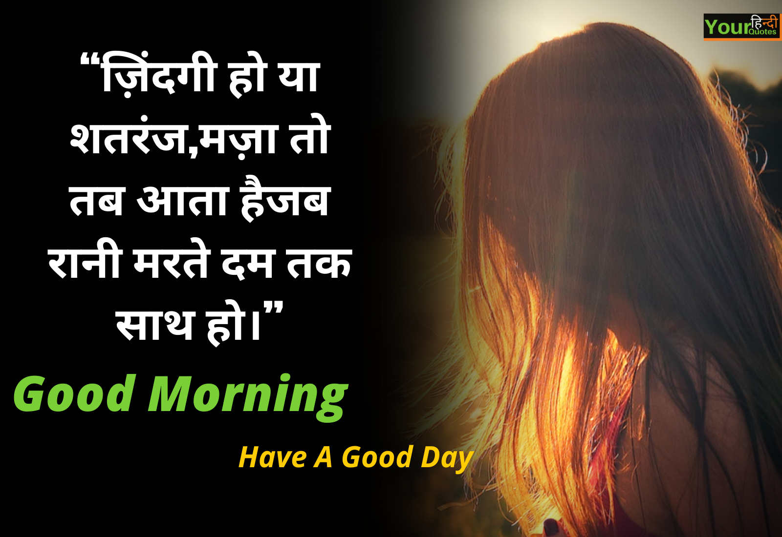 Best Hindi Morning Quotes Pic