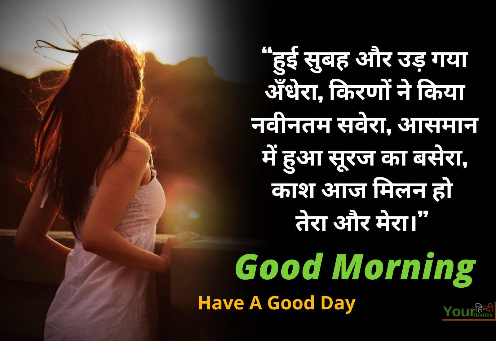 Best Hindi Morning Quotes Pics