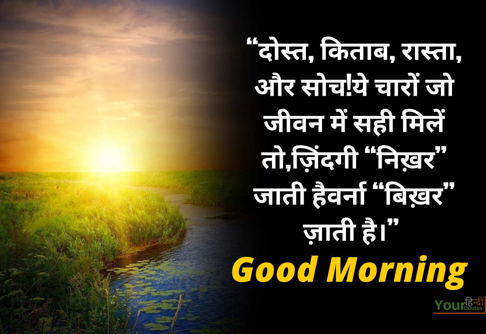 Best Hindi Morning Quotes Picture