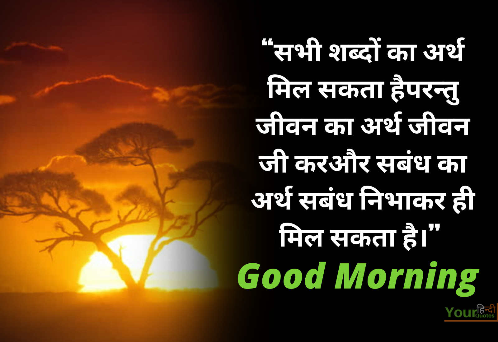 Best Hindi Morning Quotes Pictures