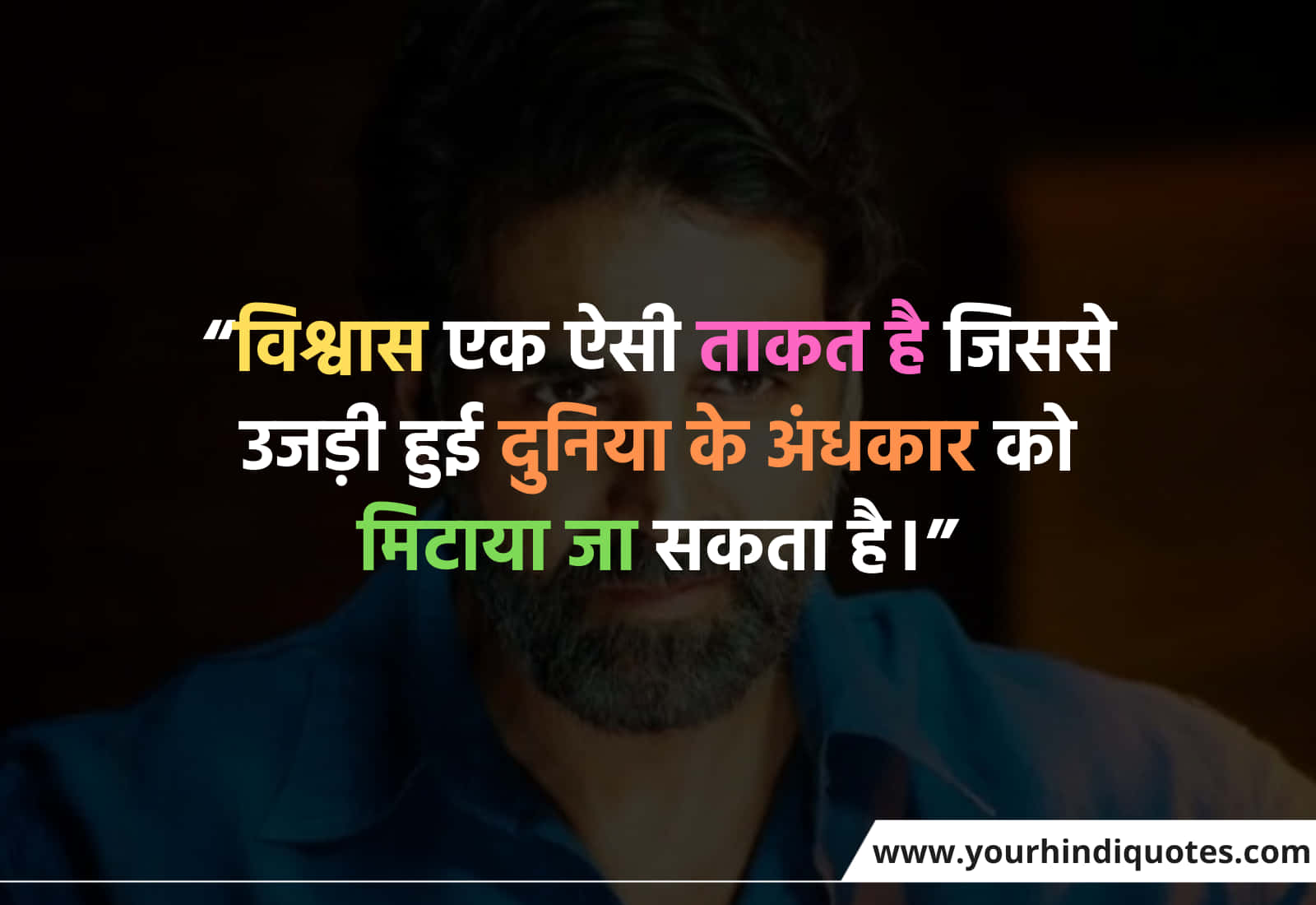 Best Inspirational Thoughts In Hindi