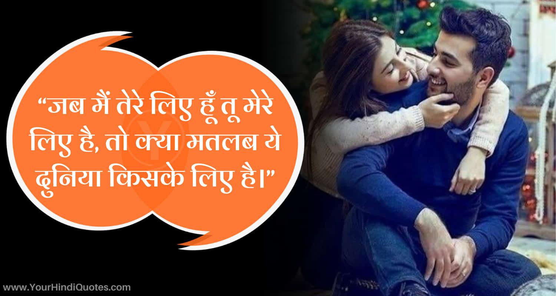 Cute Hindi Love Status