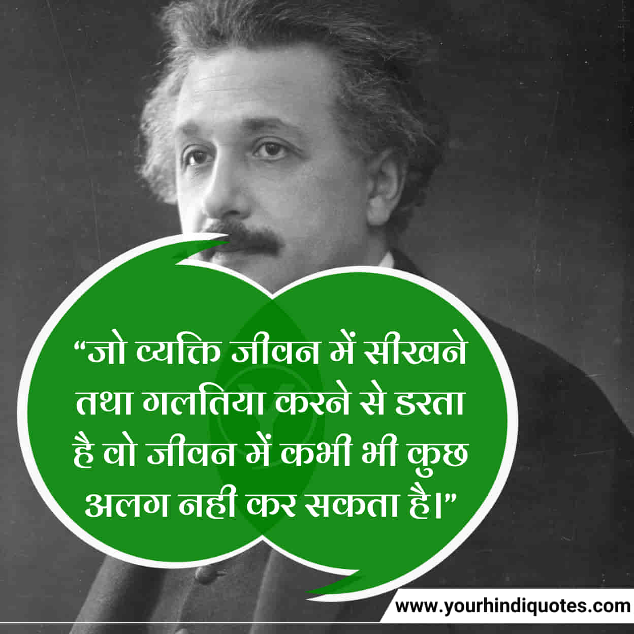 Education Success Quotes In Hindi