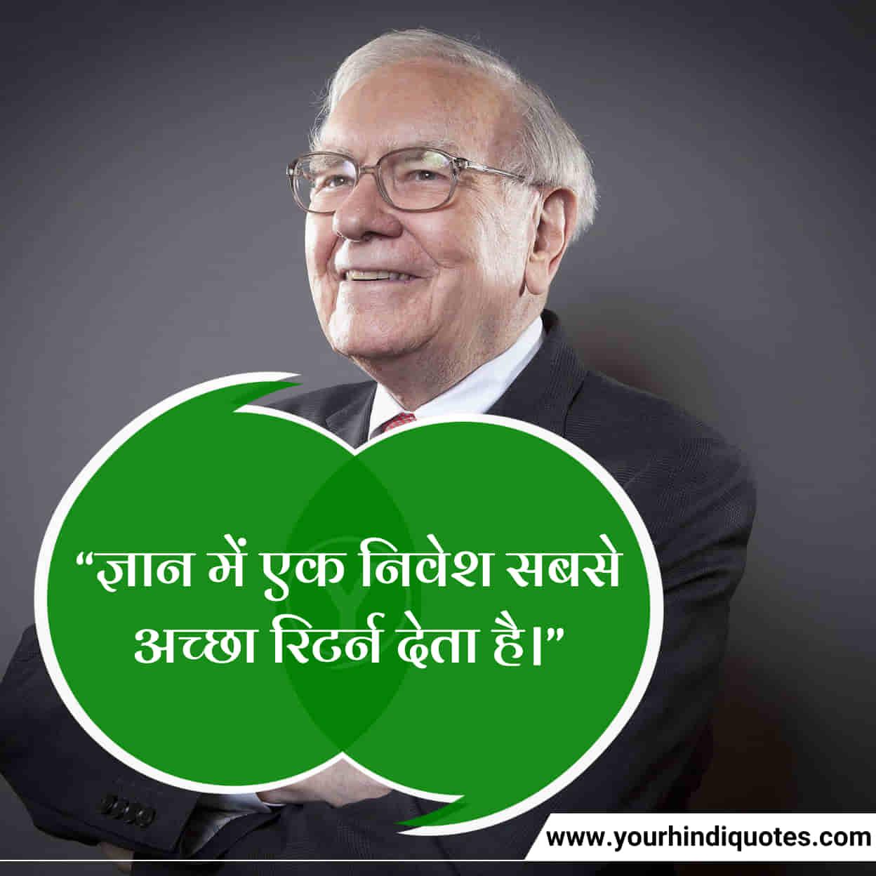 Education Success Quotes