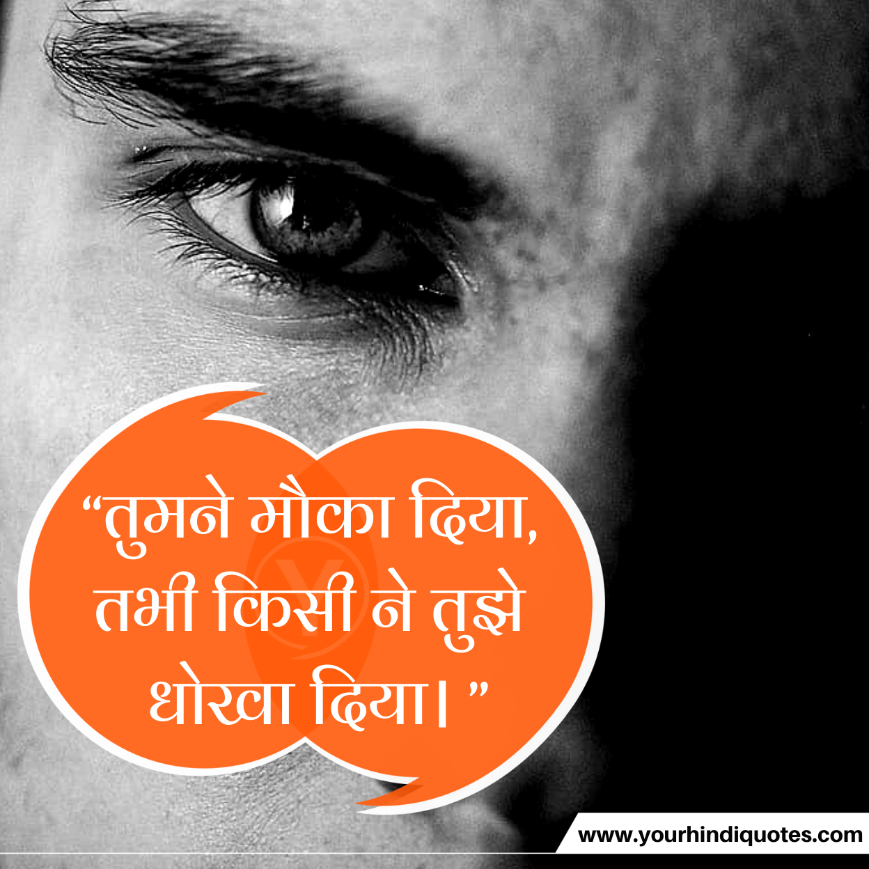 Emotional Hindi quotes pictures