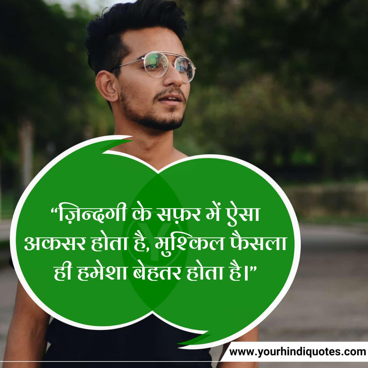 Emotional QuotesIn Hindi