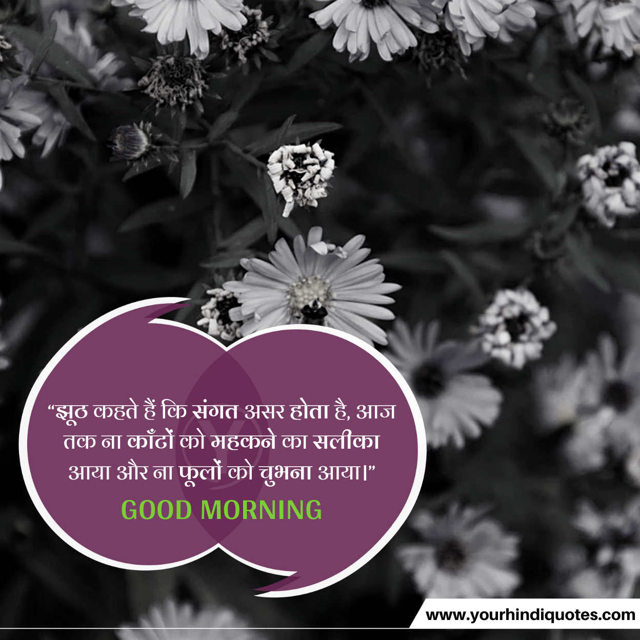 Good Morning Status Photos