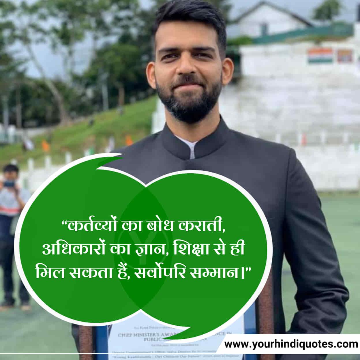 Hindi Education Quotes