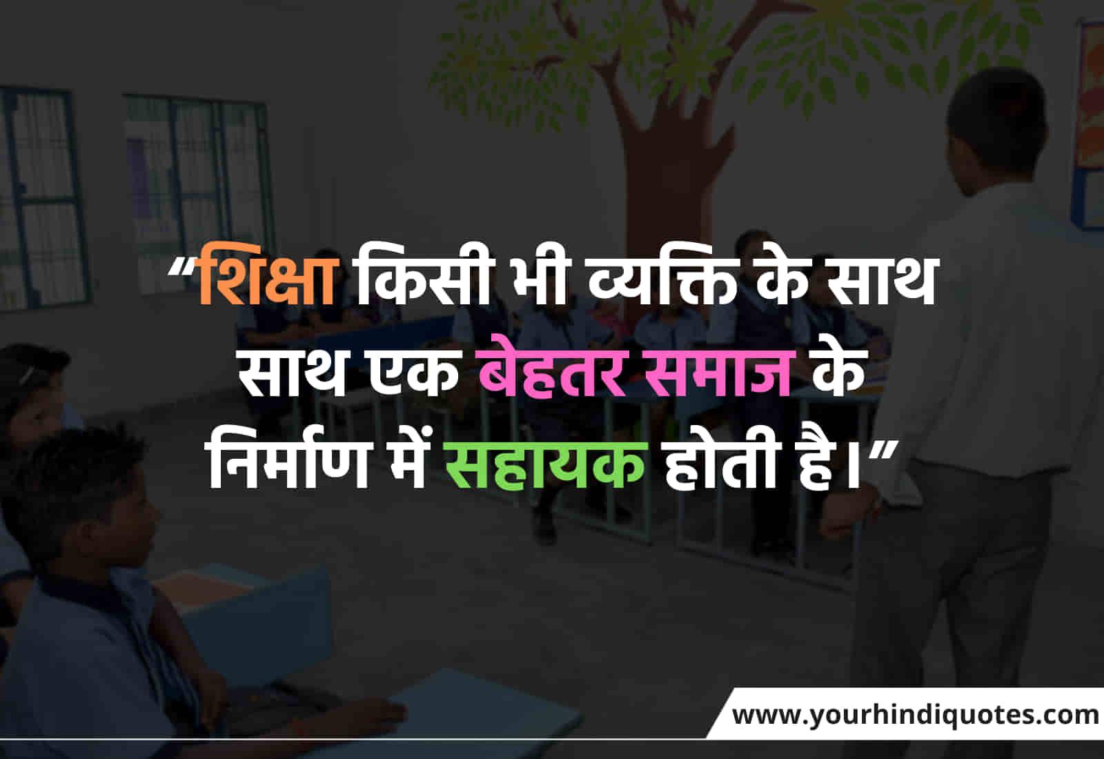 Hindi Educational Quotes