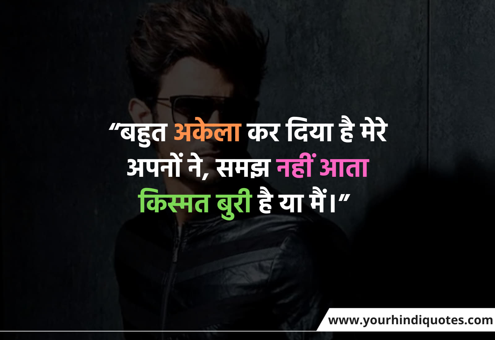 Hindi Emotional Quotes