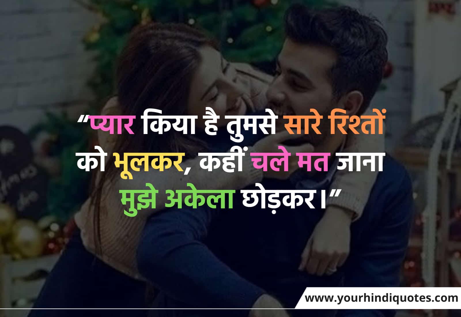 Hindi Love Status For Him