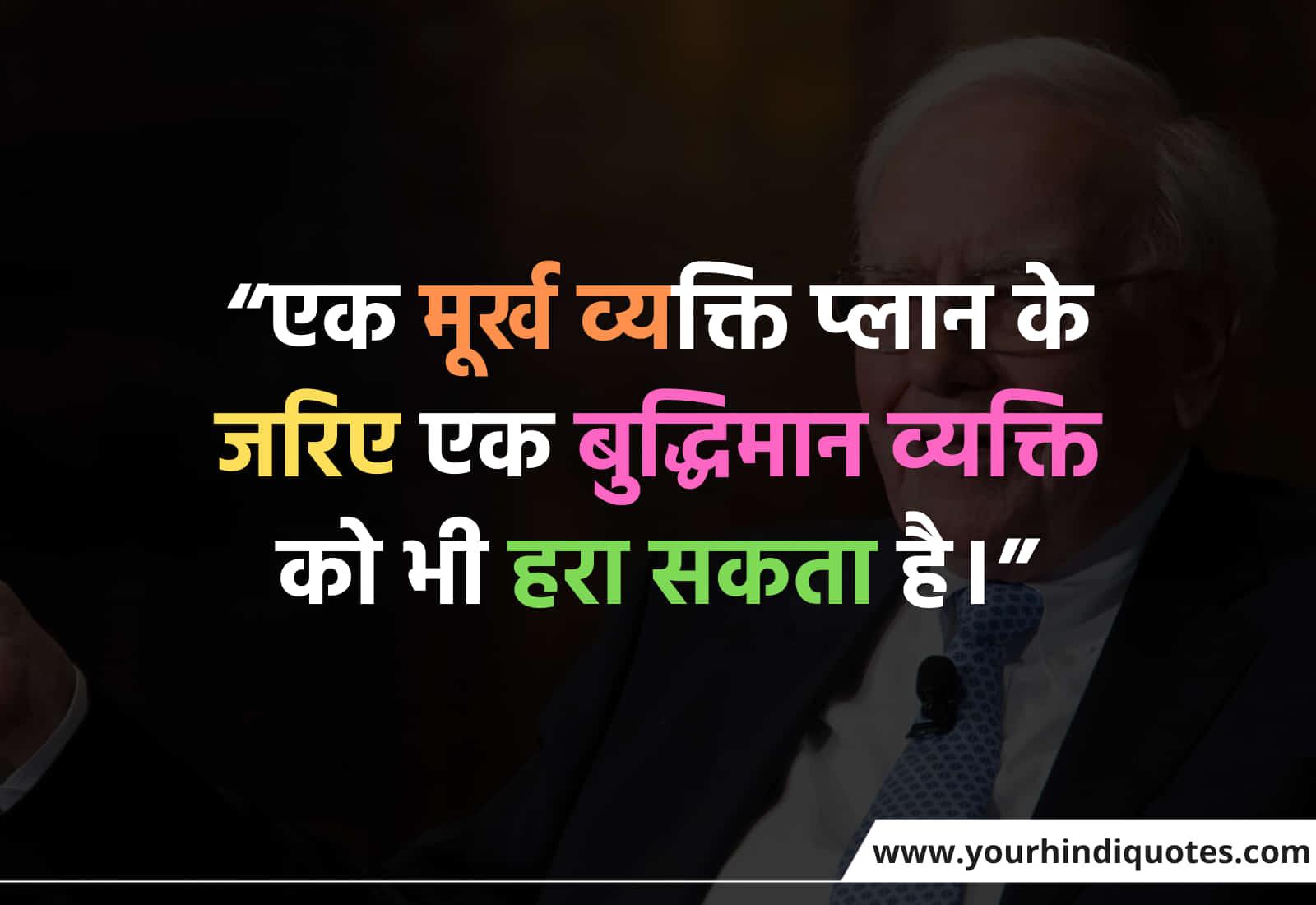 Hindi Motivational Quotes (2)