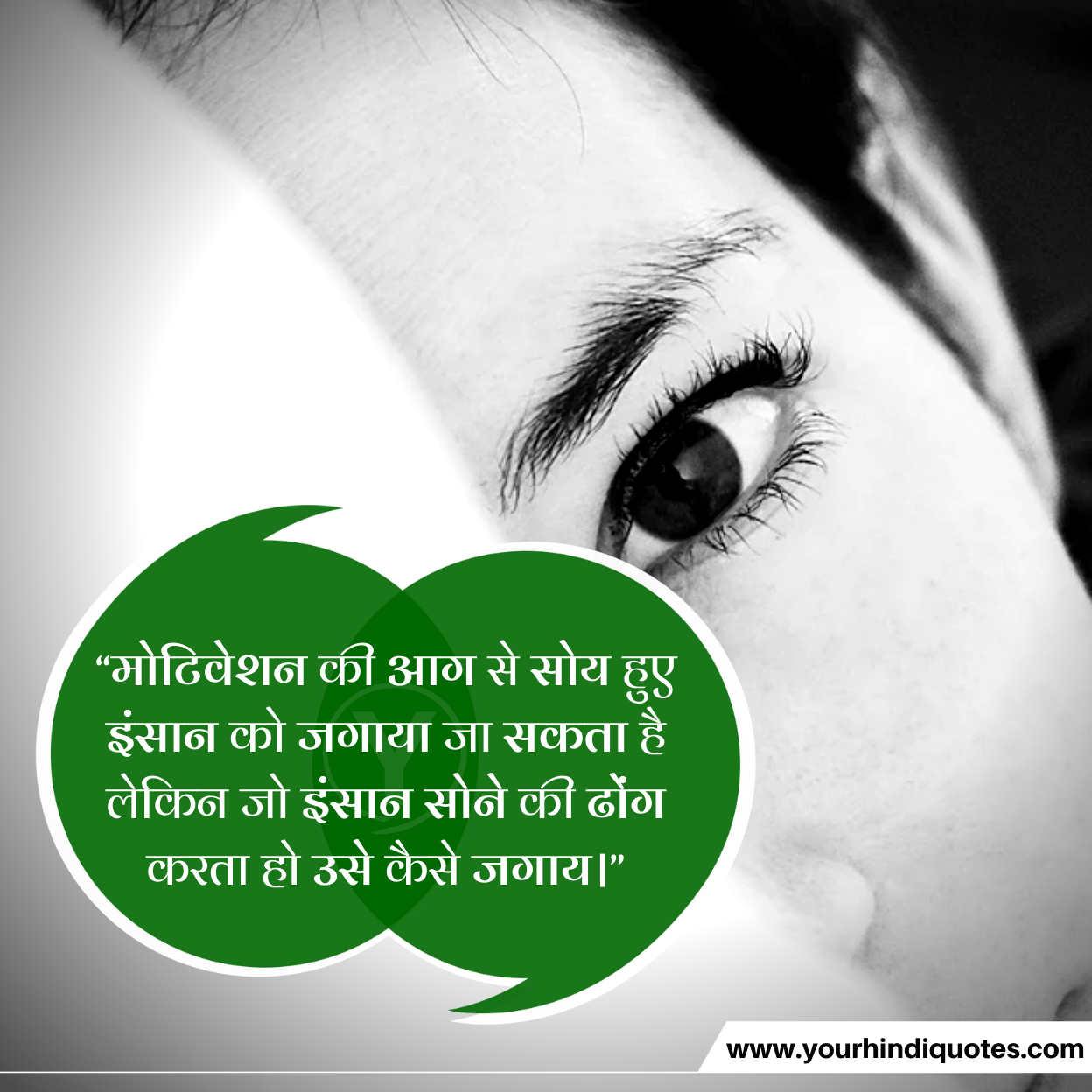 Hindi Motivational Thoughts Image