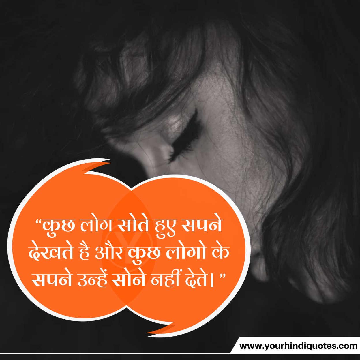 Hindi Motivational Thoughts Images